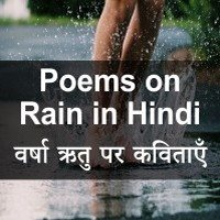 Varsha Ritu poem in hindi