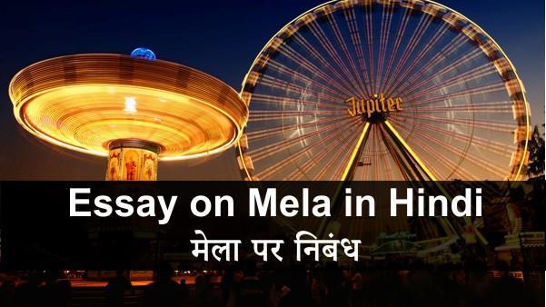 essay on mela in hindi