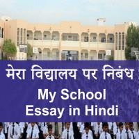 my school essay in hindi