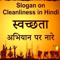 slogans on swachh bharat in hindi