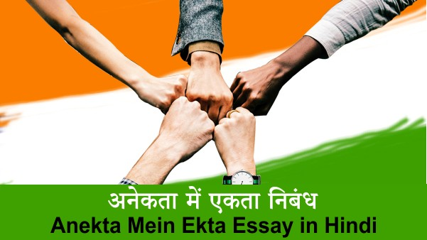 Anekta mein ekta essay in hindi
