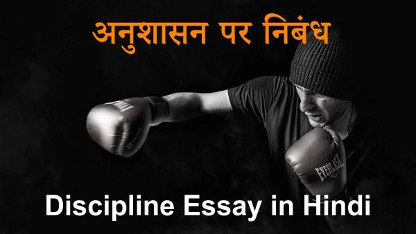 Anushasan Essay in Hindi