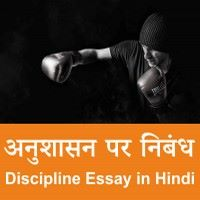 Essay on Discipline in hindi
