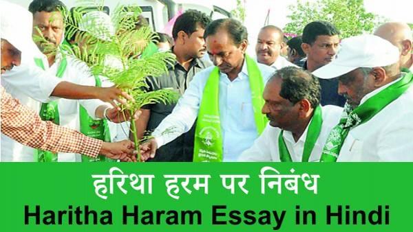 Haritha Haram Essay in Hindi