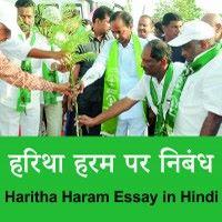 Haritha Haram