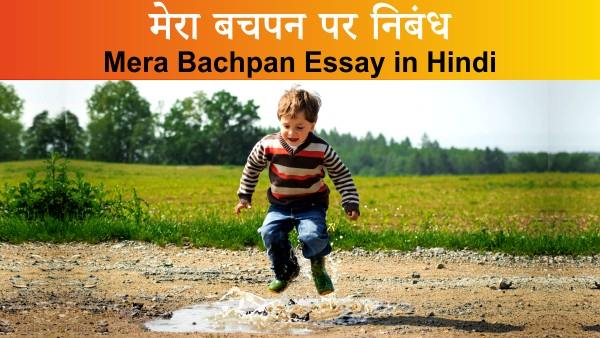 Mera Bachpan Essay in Hindi