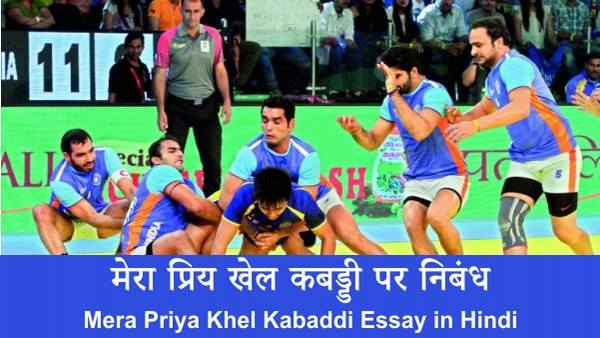 Mera Priya Khel Kabaddi Essay in Hindi