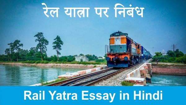 Rail Yatra Essay in Hindi