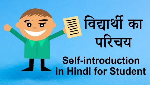 Self-introduction in Hindi for student