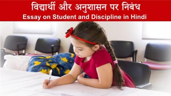 Vidyarthi aur Anushasan Essay in Hindi