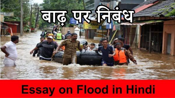 essay on flood in hindi