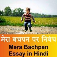 मेरा बचपन पर निबंध - Mera Bachpan Essay in Hindi
