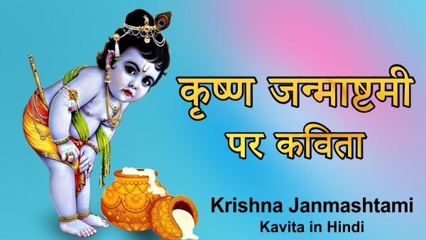 Krishna Janmashtami par Kavita