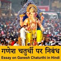 ganesh information in hindi