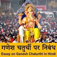 ganesh information in hindi