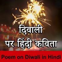Diwali par kavita