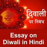 diwali nibandh in hindi