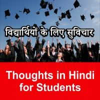 Best Motivational Thoughts in Hindi for Students