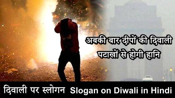 Slogan on Diwali in Hindi