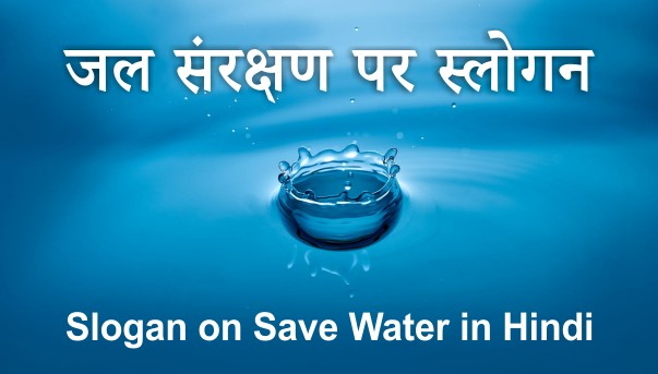 Easy Poster On Save Water In Hindi