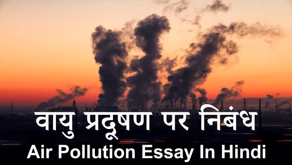 air pollution essay in hindi