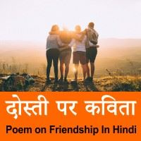 hindi poem on dosti