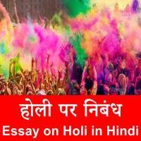 गाय पर निबंध - Essay on Cow in Hindi