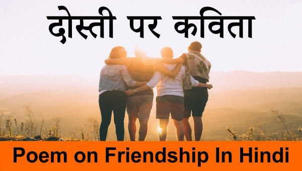 poem on friendship in hindi