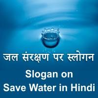 40+ जल संरक्षण पर स्लोगन - Slogan on Save Water in