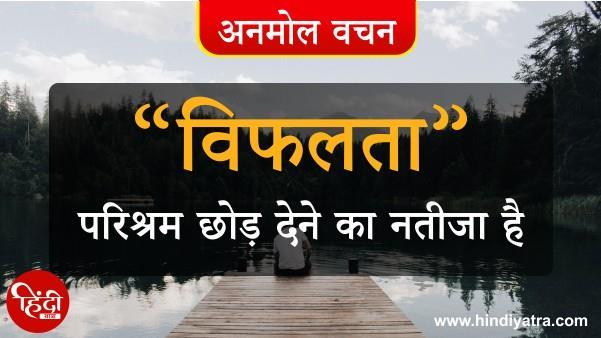 viphalata parishram chhod dene ka nateeja hai. Anmol Vachan