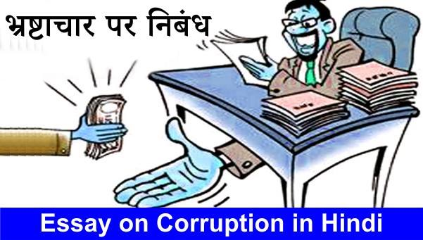 Essay on Corruption in Hindi