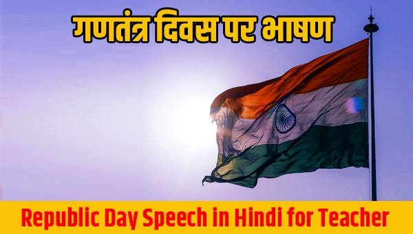 Republic Day Speech in Hindi for Teacher