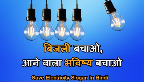 Save Electricity Slogan In Hindi