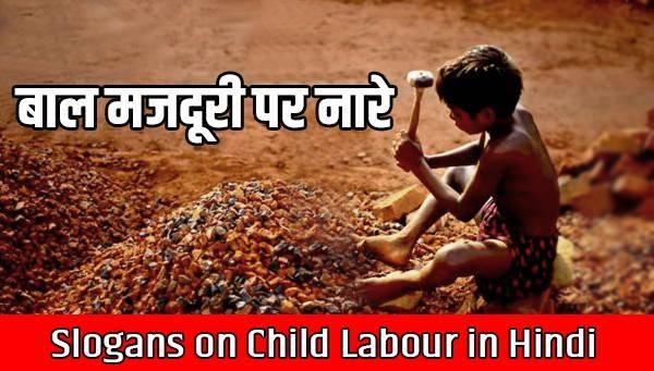 Slogans on Child Labour in Hindi