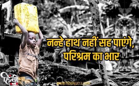 nanhe haath nahin sah paenge, parishram ka bhaar