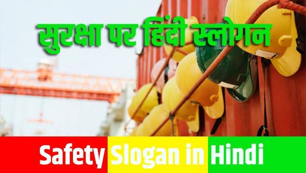 safety slogan in hindi