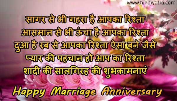 sagar se bhi ghra hai aap ka rishta shaalgirah mubark ho
