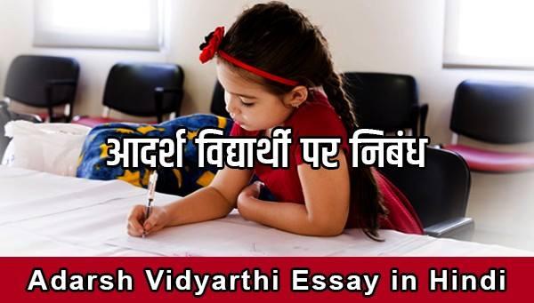 Adarsh Vidyarthi Essay in Hindi