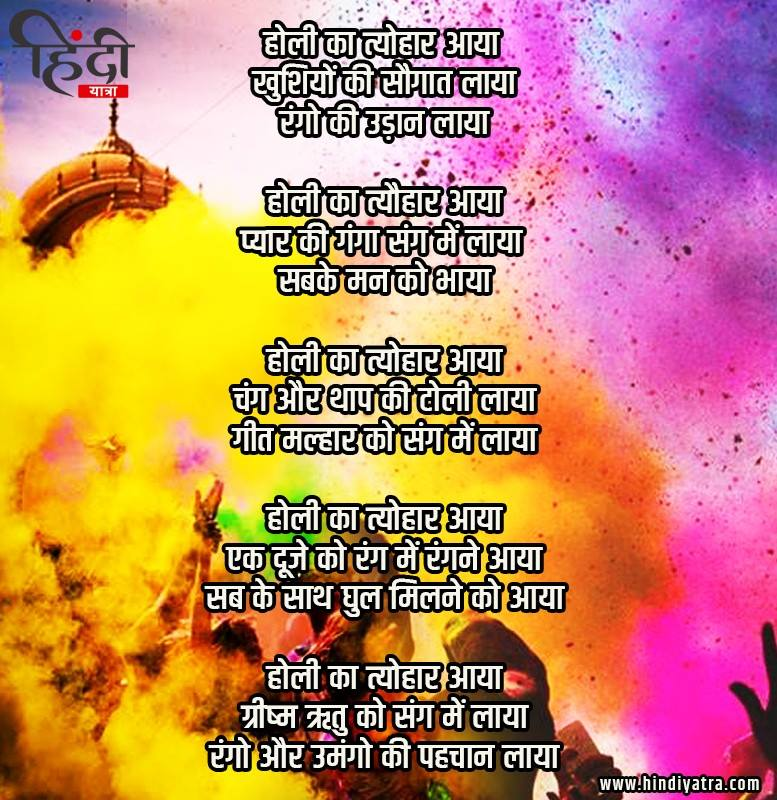 Holi Poem in Hindi