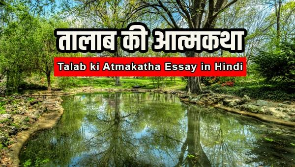 Talab ki Atmakatha Essay in Hindi