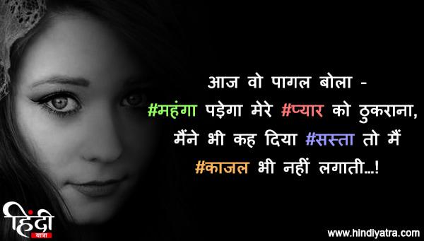 70+ गर्ल स्टेटस - Attitude Status in Hindi For Girl