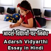 adarsh vidyarthi nibandh