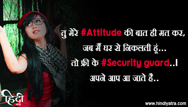 attitude ki baat mat kar girl status