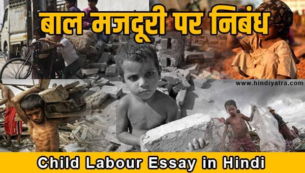 essay on child labour in hindi
