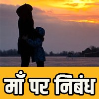 meri maa essay in hindi
