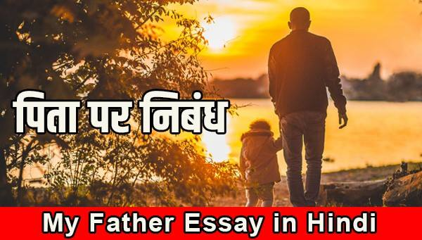my father essay in hindi