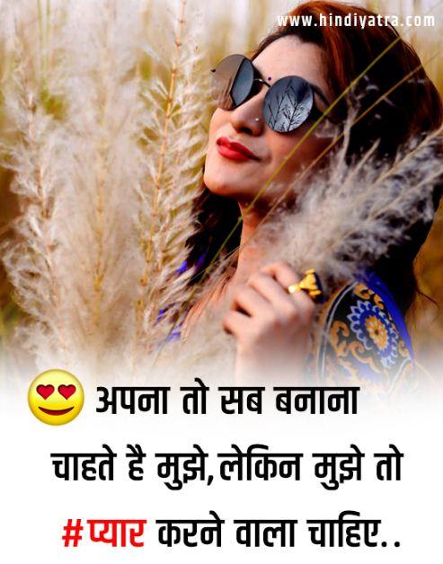 payar karne wala chahiye -girl attitude