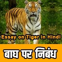 save tiger essay in hindi