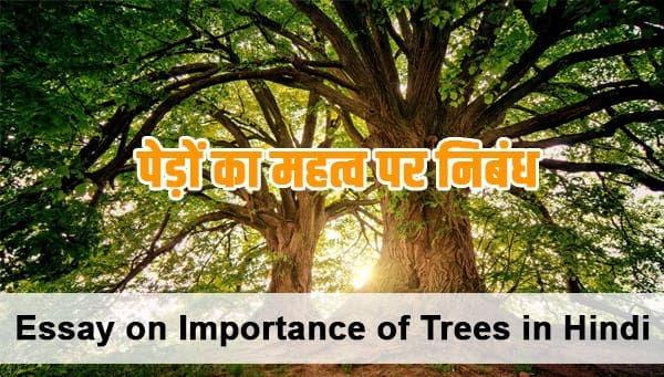Essay on Importance of Trees in Hindi