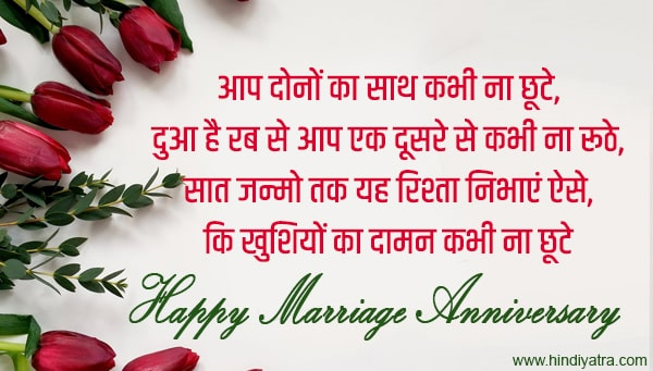 aap dono ka saath kabhi na chute haapy marriage anniversary